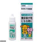 トーラス ペットの知恵消臭食 30ml 犬 サプリメント 関東当日便