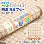 簡易梱包 ペットにやさしい防滑消臭マット 防水タイプ 130X190cm INSF-03 関東当日便