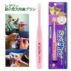 ビバテック シグワン 超小型犬用歯ブラシ 犬 デンタルケア 関東当日便