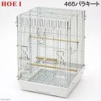 HOEI 465型 パラキート(底色:ホワイト) 鳥 ケージ 鳥かご 関東当日便