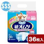 ユニチャーム ペット用 紙オムツ SSSサイズ 36枚入り 超小型犬用 おもらし ペット 関東当日便