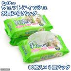 ペットプロ ウェットティッシュ 80枚×3P 犬 猫用 手足 おしりに 天然消臭成分配合 関東当日便