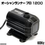 60Hz カミハタ オーシャンランナープロ1200 60Hz(西日本用) 関東当日便