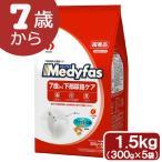 ペットライン メディファス 7歳から 高齢猫用 フィッシュ味 1.5kg 高齢猫用 関東当日便