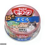 ペットライン キャネット モナーク 缶 15歳からのまぐろ 80g キャットフード キャネット 超高齢猫用 関東当日便