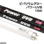 交換球 ビバリウムグロー パワーUVB 15W(45cm水槽用) 爬虫類 ライト 紫外線灯 UV灯 関東当日便
