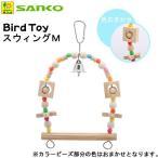 三晃商会 SANKO バードトイ スイング M 鳥 おもちゃ ブランコ 関東当日便