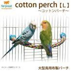 ファープラスト 鳥用布製止まり木 コットンパーチ L 大型鳥用布製パーチ 鳥 止まり木