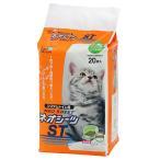 システムトイレ用 ネオシーツ ST 20枚 猫 ペットシーツ お一人様8点限り 関東当日便