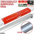 ゼンスイ LED LAMP シュリンプホワイト 90cm 水槽用照明 ライト 熱帯魚 水草 関東当日便