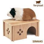 ファープラスト 小動物用 木製ハウス SIN 4645 ferplast モルモット 関東当日便