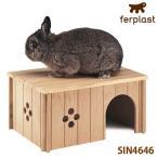 ファープラスト 小動物用 木製ハウス SIN 4646 ferplast うさぎ 関東当日便