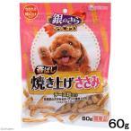 銀のさら きょうのごほうび 香ばし焼き上げささみ 60g 犬 おやつ ササミ 関東当日便