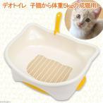 デオトイレ 本体セット 子猫から体重5kgの成猫用 ねこ型 猫用トイレ 関東当日便