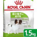 ロイヤルカナン SHN エクストラスモール アダルト 1.5kg 成犬用 3182550793728 お一人様5点限り 関東当日便