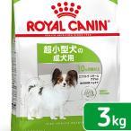 ロイヤルカナン SHN エクストラスモール アダルト 3kg 成犬用 3182550793735 お一人様5点限り 関東当日便