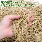 越の敷きわら 24L(約3〜8cmカットサイズ) お一人様6点限り 関東当日便