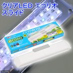 GEX クリアLED エコリオ スライド 小型水槽用照明 ライト 熱帯魚 水草 関東当日便
