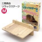 三晃商会 SANKO リラックステージ M うさぎ チンチラ 小動物 ステップ ステージ 木製