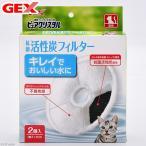 GEX ピュアクリスタル猫用 交換用フィルター 2個入り 水飲み 循環式給水器 関東当日便