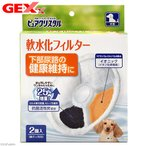 GEX ピュアクリスタル犬用 軟水化フィルター 2個入り 交換用フィルター 循環式給水器 関東当日便
