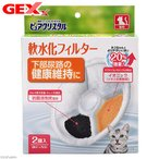 GEX ピュアクリスタル猫用 軟水化フィルター 2個入り 交換用フィルター 水飲み 循環式給水器 関東当日便