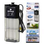 本体 水作 スペースパワーフィット[PRO]L2 45〜60cm水槽用水中フィルター(ポンプ式) 関東当日便