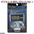 テトラ デジタル水温計 ブラック BD-1 1個