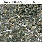 お一人様1点限り 無地パッケージ Classic(大磯砂) スモール 7リットル(45〜60cm水槽用)(約12kg) 関東当日便