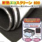 断熱エコスクリーン600