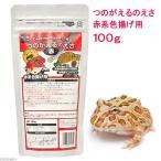 つのがえるのえさ 赤系色揚げ用 100g カエル用 餌 エサ 関東当日便