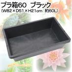 簡易梱包 プラ箱60 ブラック (W82×D51×H21cm 約60L) 関東当日便