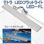 テトラ LEDフラットライト LED-FL 30〜52cm水槽用照明 熱帯魚 水草 関東当日便