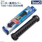 テトラ ヒーター専用カバー 100/150/200W用 熱帯魚 水槽用 ヒーター カバー 関東当日便