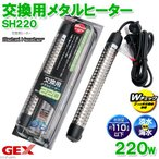 GEX 交換用メタルヒーター SH220 熱帯魚 水槽用 ヒーター SHマーク対応 統一基準適合 ジェックス 関東当日便