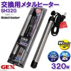 GEX 交換用メタルヒーター SH320 熱帯魚 水槽用 ヒーター SHマーク対応 統一基準適合 ジェックス 関東当日便