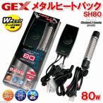 GEX メタルヒートパック SH80 熱帯魚 水槽用 ヒーター SHマーク対応 統一基準適合 ジェックス 関東当日便