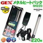 GEX メタルヒートパック SH220 熱帯魚 水槽用 ヒーター SHマーク対応 統一基準適合 ジェックス 関東当日便