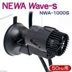 50Hz ネワウェーブNWA1000S 50Hz(東日本用) サーキュレーター 海水魚 サンゴ 水流 関東当日便