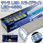 テトラ LEDスライドライト LED-4560 45cm水槽用照明 熱帯魚 水草 関東当日便