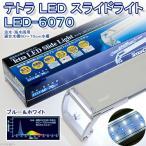 テトラ LEDスライドライト LED-6070 60cm水槽用照明 熱帯魚 水草 関東当日便