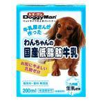 ドギーマン わんちゃんの国産低脂肪牛乳 200ml 離乳後〜成犬・高齢犬用 犬 ミルク 2個入り