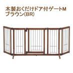 リッチェル 木製おくだけドア付ゲート M 犬・ペット用 ゲート 柵 フェンス 関東当日便