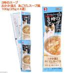 ペットライン キャネット 3時のスープ おかか添え あごだしスープ風 4連(25g×4) 猫 おやつ キャネット 関東当日便