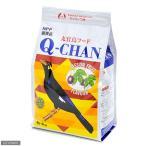 九官鳥フード Q−CHAN 1kg 鳥 フード 餌 えさ