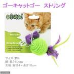 スーパーキャット ゴーキャットゴー ストリング 猫じゃらし 猫 猫用おもちゃ 関東当日便