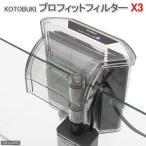 コトブキ工芸 kotobuki プロフィットフィルター X3 水槽用外掛式フィルター 関東当日便