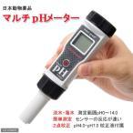 日本動物薬品 ニチドウ マルチpHメーター 校正液付き 熱帯魚飼育等の水質検査に pH計  pH測定器 ペーハー測定器 水質測定器 関東当日便