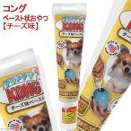 コング チューブペースト チーズ味 140g 犬 おやつ 関東当日便