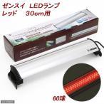 アウトレット品 ゼンスイ LEDランプ レッド 30cm用 水槽用照明 ライト 熱帯魚 海水魚 訳あり 関東当日便